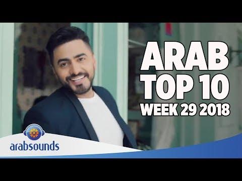 Top 10 Arabic songs of Week 29 2018 | 29 أفضل 10 اغاني العربية للأسبوع