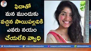 Fidaa Movie Heroine Sai Pallavi have a dangerous disease | Latest updates | Release Posters
