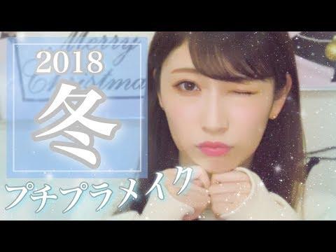 プチプラメイク2018年冬メイク♡一推しプチプラコスメ