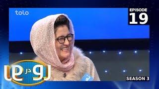 رو در رو - محمدی در مقابل میرزاد / Ro Dar Ro (Family Feud) Mohammadi VS MirZad - Ep 19