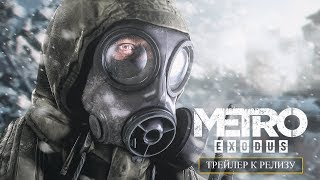 Metro: Exodus – Трейлер к релизу | «Ты готов, Артём?»