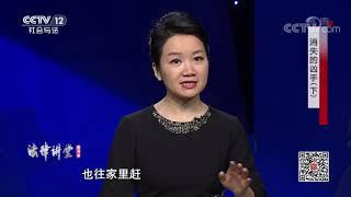 《法律讲堂(生活版)》 20200330 消失的凶手(下)  CCTV社会与法