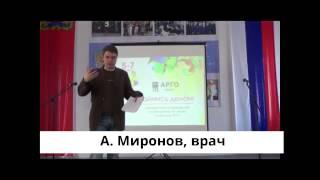 Врач А.Миронов о Готу Коле