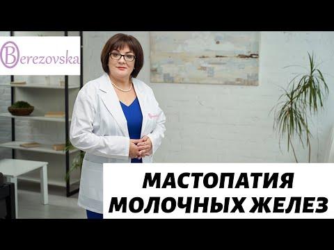 Кистозная мастопатия - лечение, симптомы и причины мастопатии