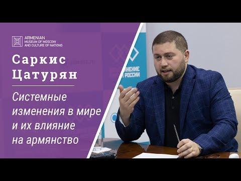 Лекция Саркиса Цатуряна «Системные изменения в мире и их влияние на армянство»