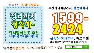 이사견적비교사이트/성수동/구로구/마포/용산/잠실/이사업…
