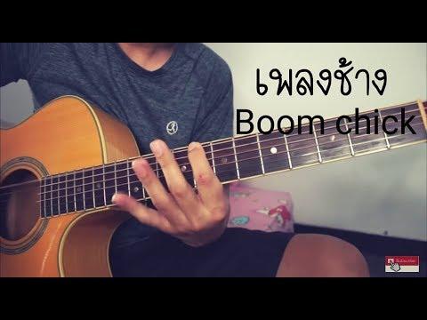 """เพลงช้าง ฝึกฝน """"boom Chick""""  DEN FINGER"""