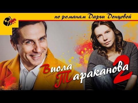 Виола тараканова 2 сезон все серии подряд в хорошем качестве