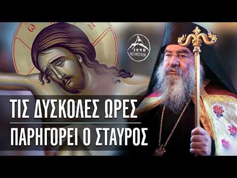 Παρηγοριά στις δύσκολες ώρες, ο Εσταυρωμένος Χριστός - Μητρ. Λεμεσού Αθανάσιος