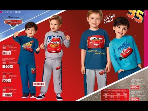 Одежда для мальчиков Тачки Эйвон Avon