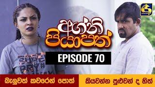 Agni Piyapath Episode 70 || අග්නි පියාපත්  ||  13th November 2020 Thumbnail