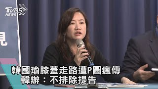 【TVBS新聞精華】韓國瑜膝蓋走路遭P圖瘋傳 韓辦:不排除提告