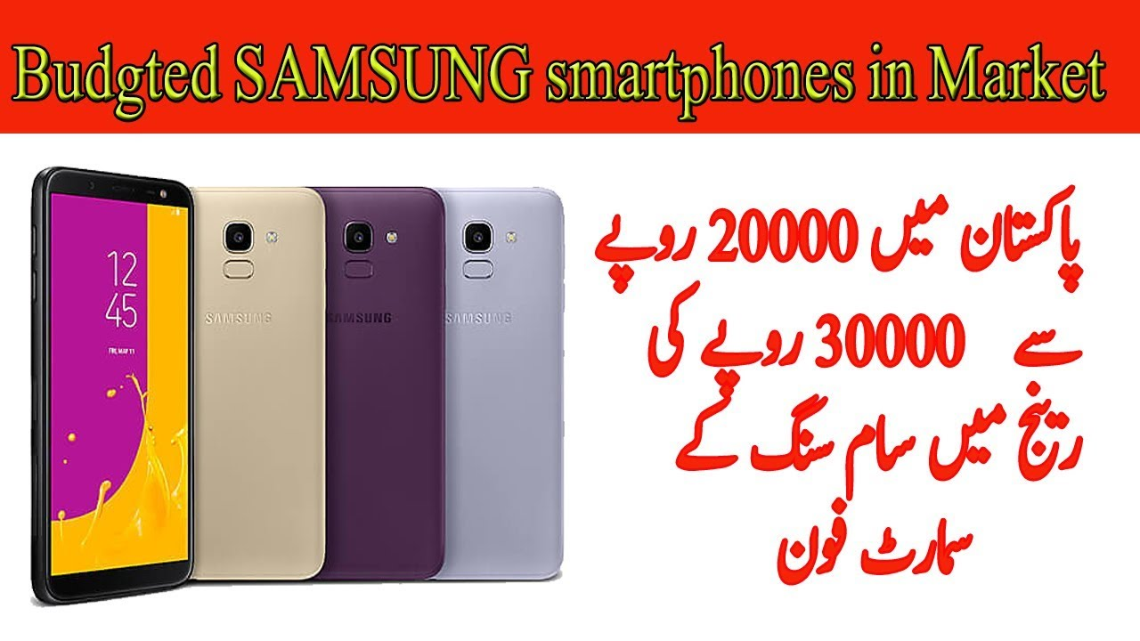Samsung mobiles between Rs  20000 to Rs 30000 | Budgeted samsung mobiles  prices and specs