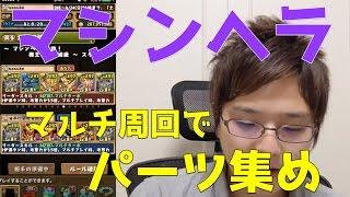 実況【パズドラ】マシンヘラ周回でパーツ集めや!【マルチ】 thumbnail