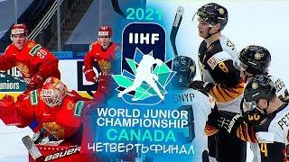 РОССИЯ VS ГЕРМАНИЯ 1 4 ФИНАЛА МОЛОДЕЖНОГО ЧЕМПИОНАТА МИРА ПО ХОККЕЮ 2021 NHL 21