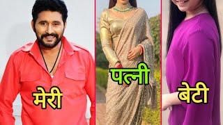 भोजपुरी एक्टर यश कुमार मिश्रा की पत्नी और बेटी को देखकर होश खो देंगे ! @Bhojpuriya Special