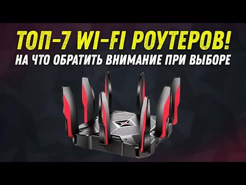 ТОП 7 ЛУЧШИХ Wi-Fi РОУТЕРОВ | КАК ВЫБРАТЬ ВАЙ-ФАЙ РОУТЕР В 2020 ГОДУ?