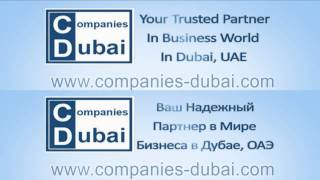 Channel of business in Dubai & Канал о бизнесе в Дубаи(, 2014-02-26T17:37:04.000Z)