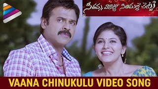 SVSC Full HD Video Songs | Vaana Chinukulu Song | Mahesh Babu | Venkatesh | Samantha | Anjali