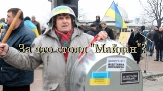 "Александр Захарченко: ""То, за что стоял Майдан, мы воплотили в ДНР"""