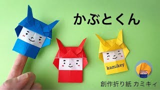 【子どもの日の折り紙】かぶとくん(カミキィ kamikey) thumbnail