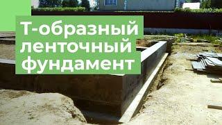Т образный ЛЕНТОЧНЫЙ фундамент от А до Я | Как сделать ленточный тавровый фундамент
