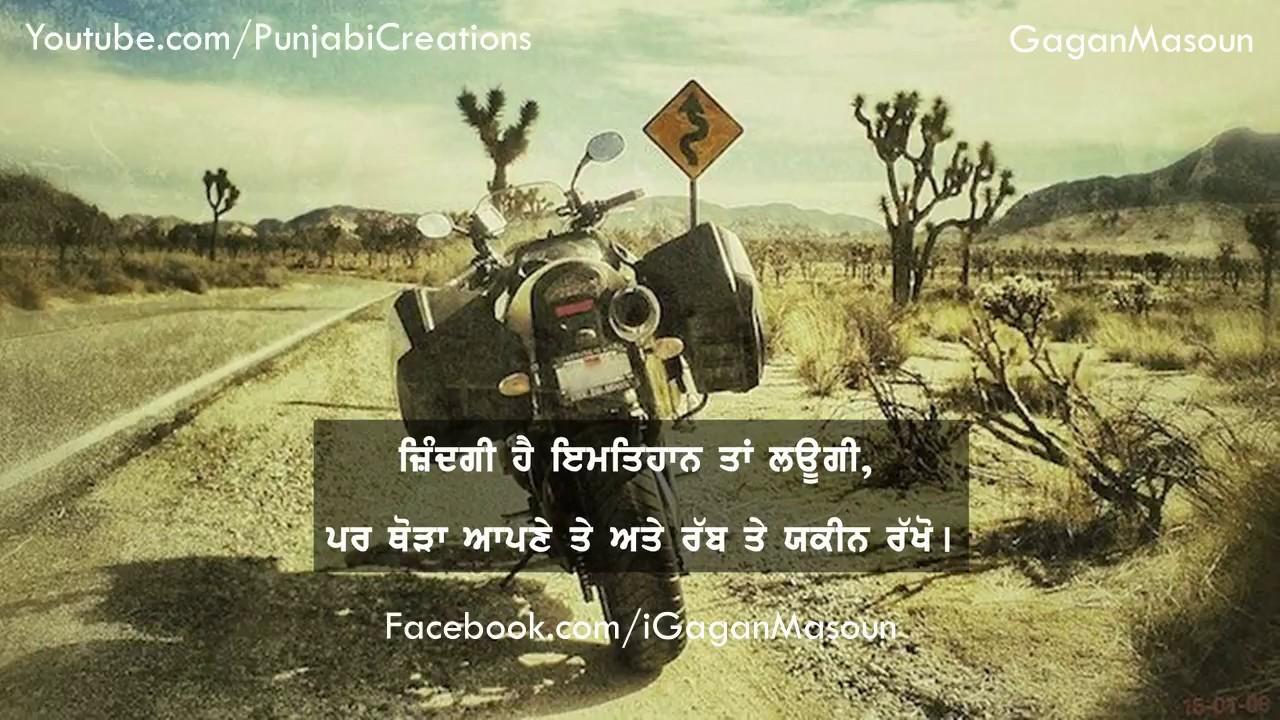 Short Life Quotes Video in Punjabi | A Sweet Spiritual ...