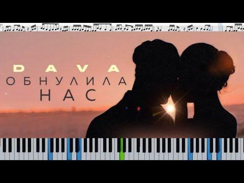 DAVA - ОБНУЛИЛА НАС (кавер на пианино + ноты)