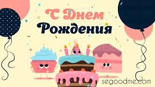 С днём рождения открытка онлайн