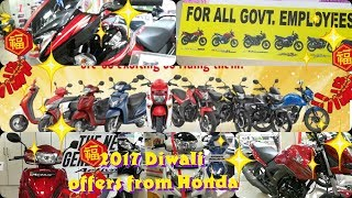 Honda Diwali offers 2017 | Paytm Cash Back | Govt Employees Cash Back |