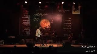 محبتش غيرها l عمرو حسن
