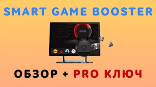 Smart Game Booster Pro Key