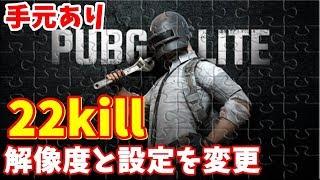 【無料・新作】PUBGLITE 敵が見やすい設定に変更して22killドン勝【手元あり】 thumbnail