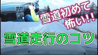 「雪道怖い!」という方への、雪道を走る時のコツ 【AT MT 共通】 運転マニュアル 雪道編