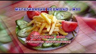 Картофель фри в мультиварке REDMOND-M90