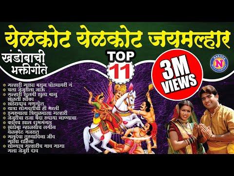 11 Superhit Khandobachi Bhaktigeet (Yelkot Yelkot Jai Malhar) Audio Jukebox