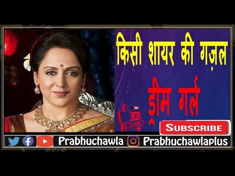 Seedhi Baat Hema Malini with Prabhu Chawla :27-11-2005