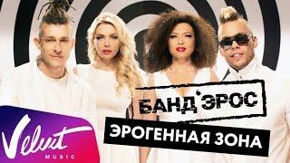 Аудио  БАНД'ЭРОС   Эрогенная зона (Lyric Video)