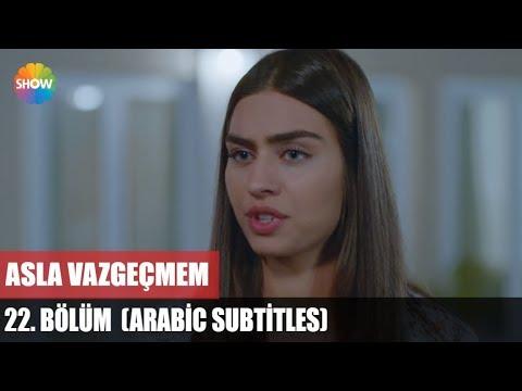 Asla Vazgeçmem 22.Bölüm (Arabic Subtitles) ᴴᴰ