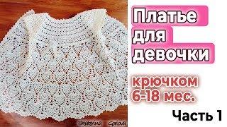 Вязание крючком//Платье крючком для девочки//Мастер класс//КОКЕТКА