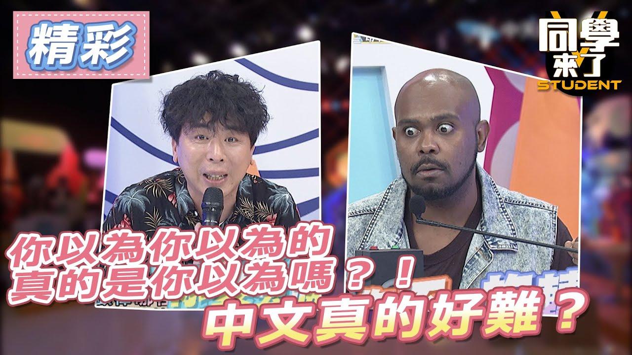 【精華】你以為你以為的真的是你以為嗎?! 中文真的好難?
