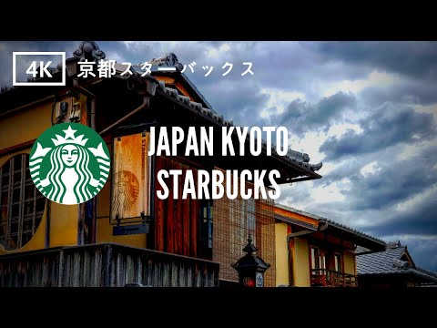 Japan Architecture - 100 years old Kyoto Building - Starbucks Coffe Shop - 京都スターバックス