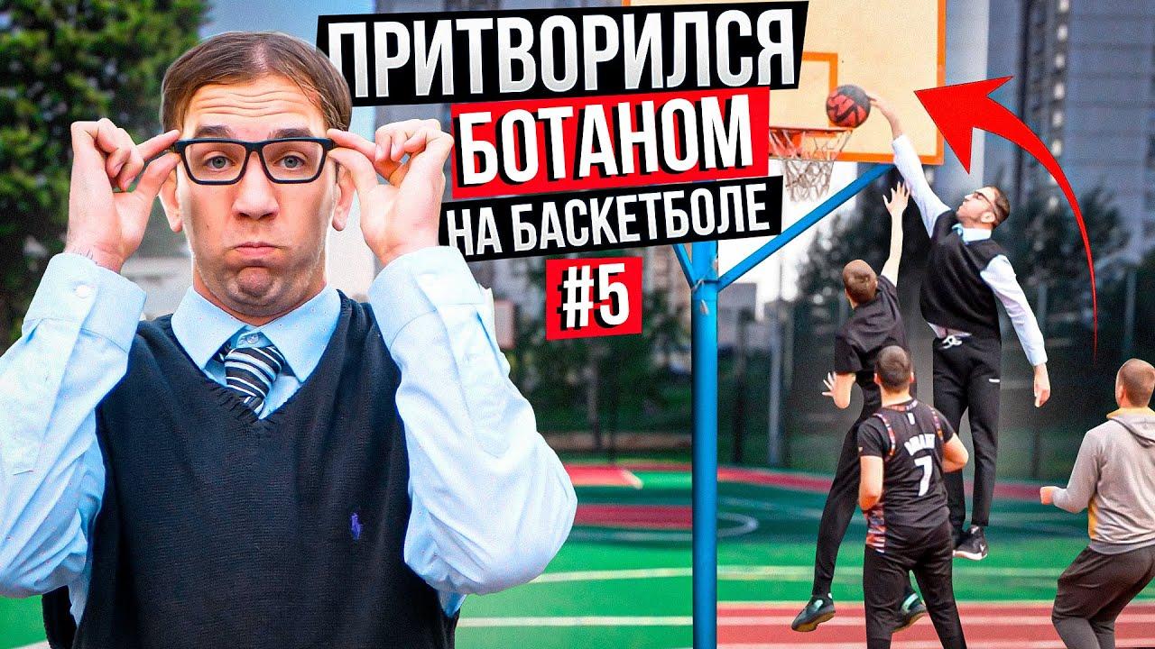 Профи притворился Ботаном на Баскетболе #5 | Nerd Basketball