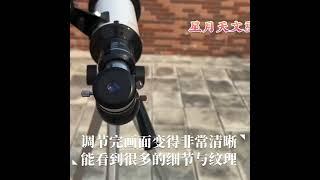 굴절식 여행용 천문망원경_202106020060