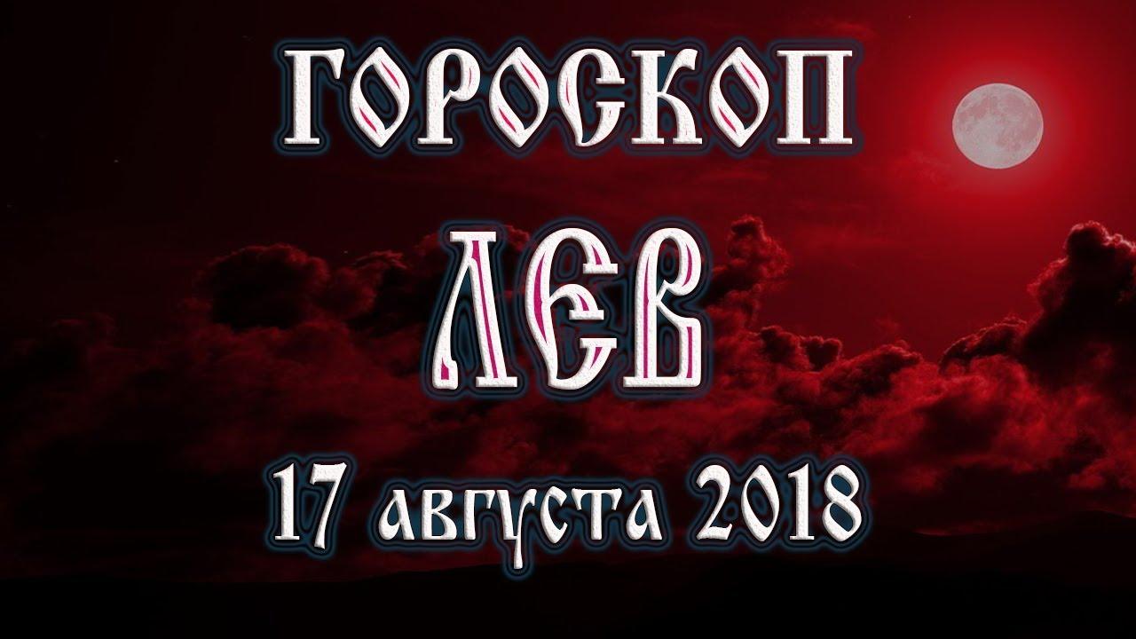Гороскоп на сегодня 17 августа 2018 года Лев. Полнолуние через 9 дней