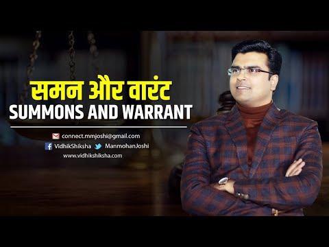 Summons & Warrant/ समन और वारंट