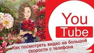 Как быстро смотреть видео с телефона на Ютуб