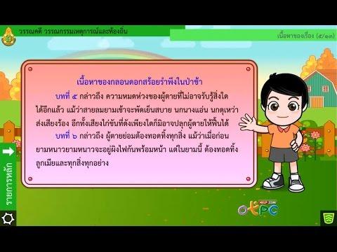กลอนดอกสร้อยรำพึงในป่าช้า - สื่อการเรียนการสอน ภาษาไทย ม.2