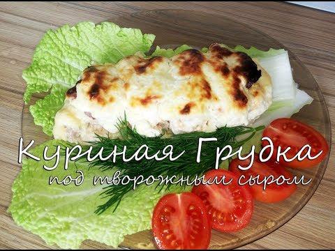 Куриная грудка под творожной шапкой с сыром  и беконом запеченные в духовке.