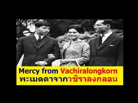 คุยกับ Andrew MacGregor Marshall  :  Mercy from Vachiralongkorn  พะเมตตา จากวชิราลงกลอน  Nov 5, 2017
